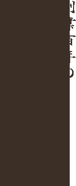 創業百年の魚問屋の三代目と、青空鮨の三代目が、タッグを組んだ鮨屋です。