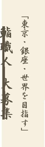 「東京・銀座・世界を目指す」鮨職人 大募集