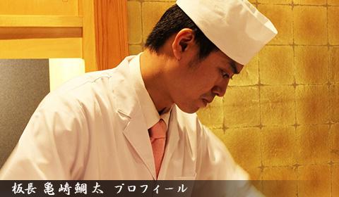 カウンター8席 完全個室4部屋 大人の隠れ家で<br>魚マニア「亀崎鯛太」が握る江戸前鮨を楽しむ