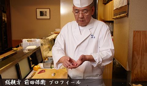 市場の喧騒と50年間握る前田保衛の「本物の鮨」を味わう